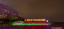 La ville de Moscou dans toute sa splendeur