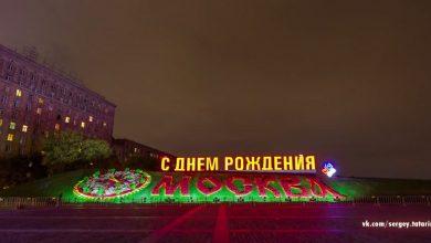 Photo of La ville de Moscou dans toute sa splendeur