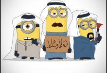 Photo of Personnages célèbres de dessins animés à la sauce arabe par Nahar Bahij