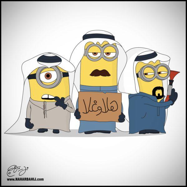 Personnages Celebres Dessins Animes Arabe Nahar Bahij (2)