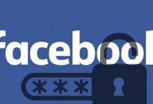 Photo of L'utilisation d'un logiciel espion Facebook